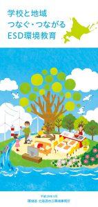 学校と地域 つなぐ・つながる ESD環境教育