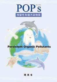 POPs残留性有機汚染物質|EPO北海道